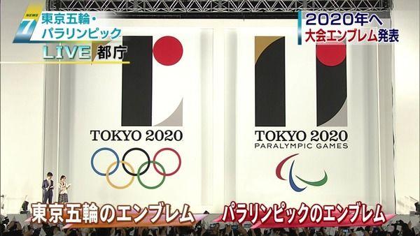 東京オリンピック エンブレムに関連した画像-01