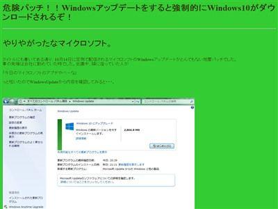 Windows10 ウィンドウズ10 マイクロソフト Windowsアップデートに関連した画像-02