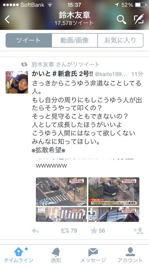 鈴木友章 事故 高校生に関連した画像-10