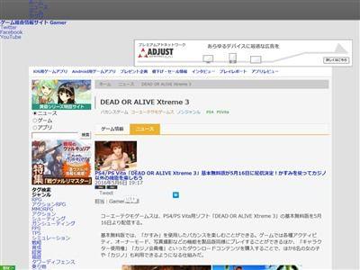 デッドオアアライブエクストリーム3 基本無料  DOAX3 デッドオアアライブ かすみに関連した画像-02