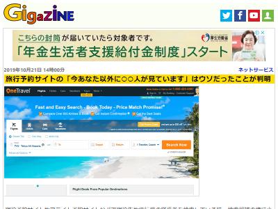 旅行予約サイト ○○人が見ています 嘘 ランダム 詐欺に関連した画像-02