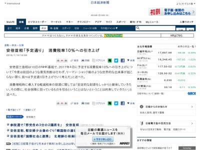 消費税 安倍晋三に関連した画像-02