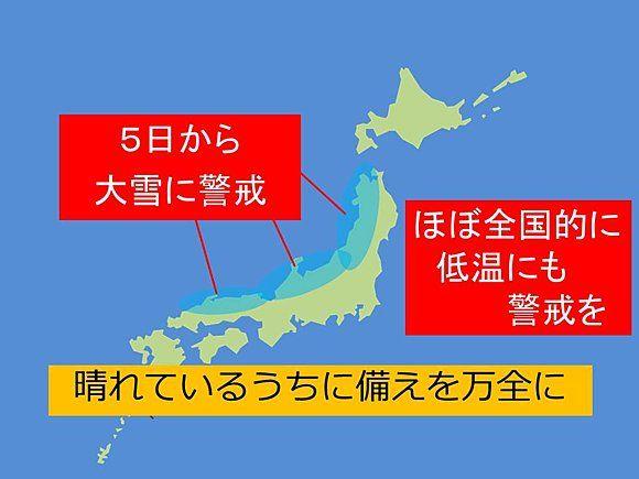 寒い 天気 大雪 西日本 全国的 低温に関連した画像-03