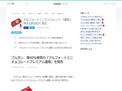 苺 アルフォート ミニチョコレート プレミアム 濃苺 イチゴに関連した画像-02