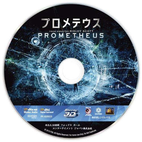 プロメテウス_02