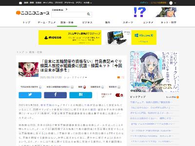 日本五輪資格ない韓国教授主張に関連した画像-02