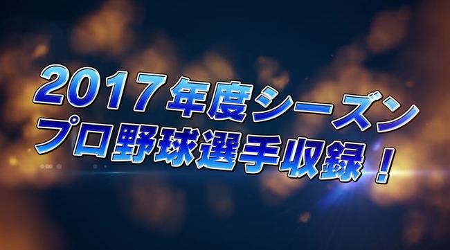 プロ野球 ファミスタ クライマックス 女子プロ野球 名球会 ドアラ マスコット つば九郎 山本昌 に関連した画像-05