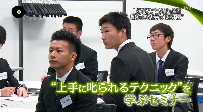 新入社員  セミナー 叱られ方 新人 テクニックに関連した画像-01