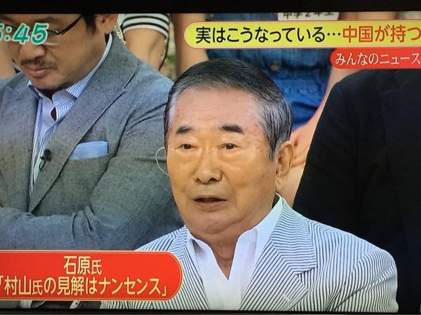 村山元総理 石原慎太郎に関連した画像-01