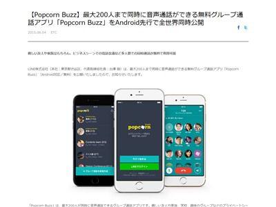 LINE アプリ 無料通話に関連した画像-02
