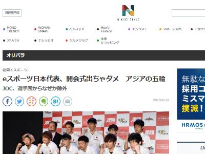 eスポーツ 日本 アジア競技大会 日本オリンピック委員会 JOCに関連した画像-02