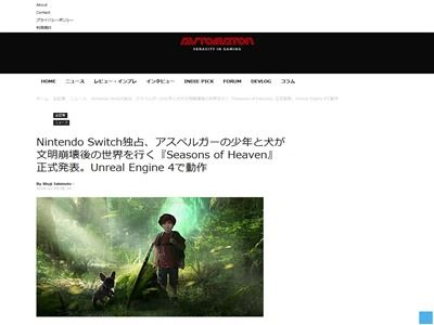 ニンテンドースイッチ アスペルガー 少年 犬 文明崩壊 SeasonsofHeavenに関連した画像-02