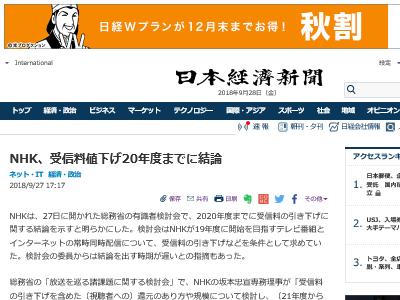NHK 受信料 値下げ 総務省 テレビ番組 に関連した画像-02