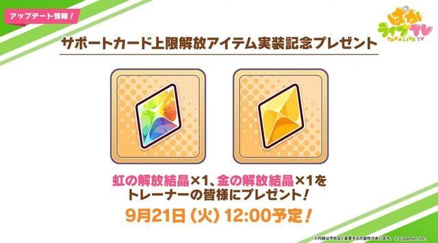 ウマ娘 アップデート情報 サポートカード 上限解放に関連した画像-05