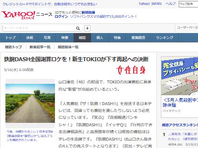 TOKIO 鉄腕ダッシュ 謝罪 山口達也 ロケに関連した画像-02