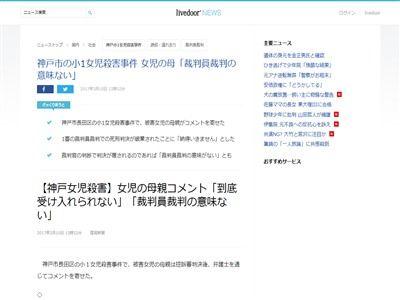 わいせつ 性犯罪者 誘拐 殺害 裁判員制度 死刑 破棄 神戸小1女児殺害に関連した画像-04