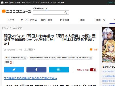 東日本大震災 韓国 メディアに関連した画像-02