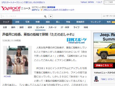 声優 井口裕香 薬指 指輪 結婚 釈明 謝罪に関連した画像-02
