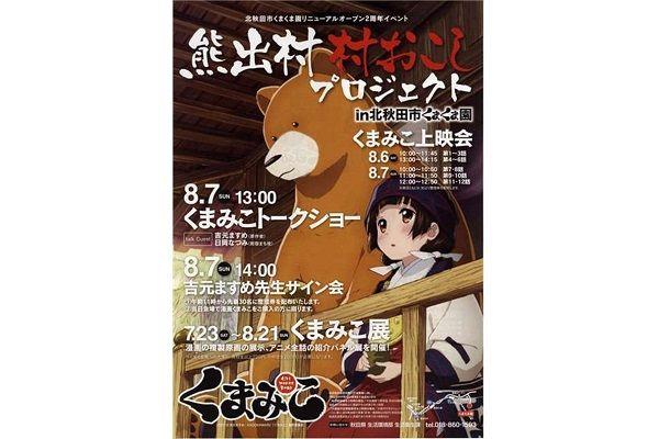 くまみこ 人食い熊 事件 秋田県 コラボ 不謹慎 批判に関連した画像-03