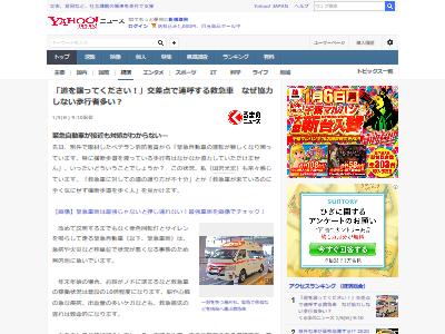 救急車道譲らない日本に関連した画像-02