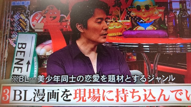 福山雅治 BL漫画 香川照之 ナマモノ BL 腐男子 アウトデラックスに関連した画像-02