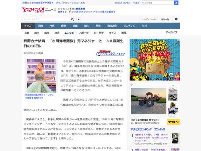 歌手 西野カナ 元マネジャー 結婚に関連した画像-02