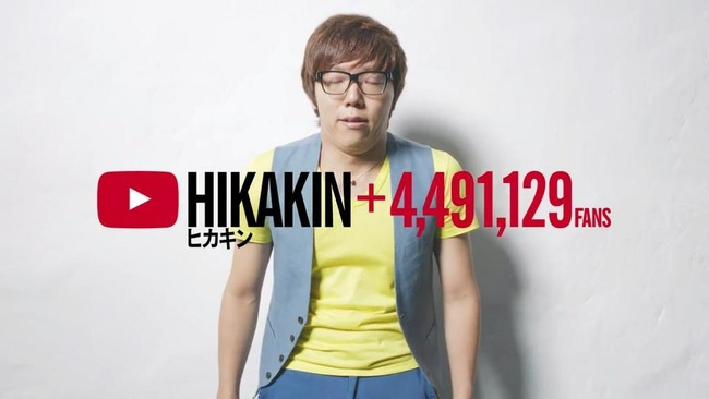 ヒカキン 不正 広告 書類送検 デマに関連した画像-01