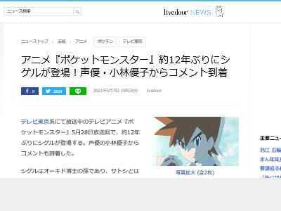 アニメ ポケットモンスター シゲル 登場 小林優子に関連した画像-02