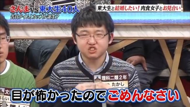 東大生 告白 入澤優 さんまの東大方程式に関連した画像-08
