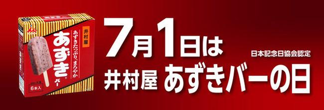 井村屋 あずきバーの日 あずきバー 無料配布 全国 東京 大阪 名古屋 福岡 に関連した画像-03