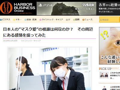 マスク 日本人 モテる 根源に関連した画像-02