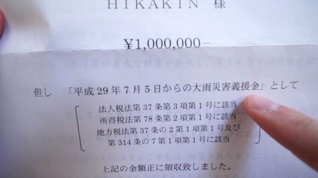 ヒカキン募金に関連した画像-05