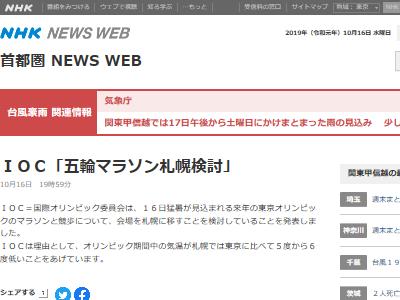IOC 東京オリンピック 札幌 マラソン 猛暑 対策に関連した画像-02