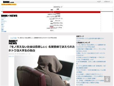 ネトウヨ 大学生 損害賠償に関連した画像-02