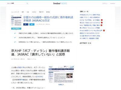ジャスラック 京都大学 式辞 引用 著作権料 請求 否定に関連した画像-02