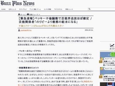 ベッキー 不倫 芸能界 追放 川谷絵音 ゲスの極み乙女に関連した画像-02
