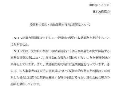 NHK 暴力団 集金人 訪問員 反社会的勢力に関連した画像-02