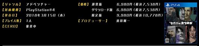 須田剛一 予約開始 シルバー事件 シルバー事件25区 リメイク シルバー2425 に関連した画像-02