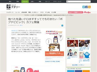 ポプテピピック カフェ メニュー 吉祥寺 コラボ プリンセスカフェに関連した画像-02