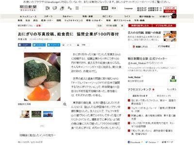 ツイッター SNS おにぎり 給食費 キャンペーン フェイスブック インスタグラムに関連した画像-02