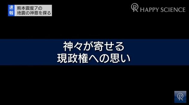 熊本地震 大川隆法 幸福の科学 霊言に関連した画像-12