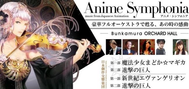 アニメ オーケストラに関連した画像-01