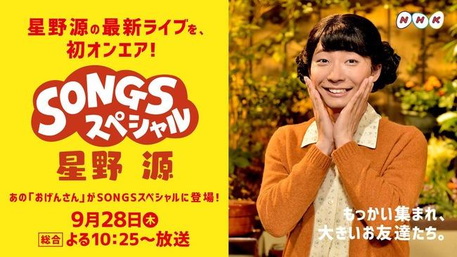 星野源 おげんさん NHKに関連した画像-01