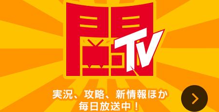 ニコニコ 闘会議TV大賞 スプラトゥーン マリオメーカー モンスターストライクに関連した画像-01