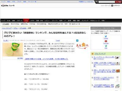 三ツ矢サイダー コカ・コーラ オランジーナに関連した画像-02