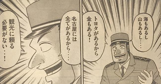 カイジ 名古屋 ハンチョウ 1日外出録ハンチョウに関連した画像-07
