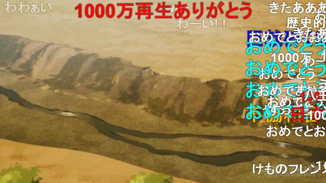 けものフレンズ けもフレ ニコニコ動画 1000万 再生数に関連した画像-03
