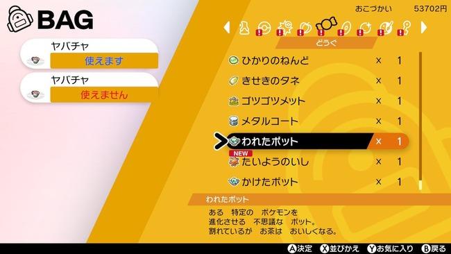 ポケットモンスター 剣盾 ソード・シールド ポットデス 真作 贋作に関連した画像-06