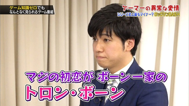 ゲーマー アナウンサー 初恋 相手 トロン・ボーン 田口尚平に関連した画像-04