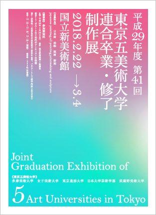 卒業制作展 DM デザインに関連した画像-03